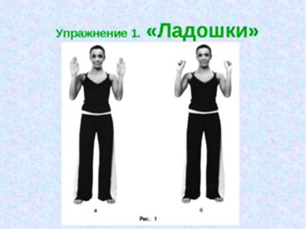 """Упражнение """"Ладошки"""""""