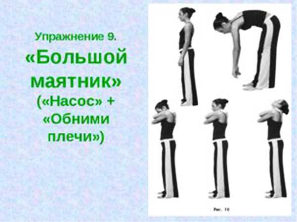 """Упражнение """"Большой маятник"""""""