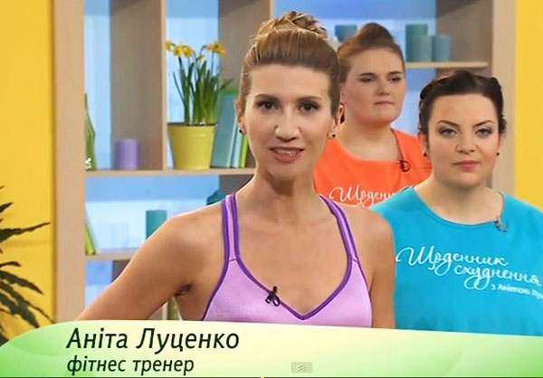 Дневники похудения с Анитой Луценко