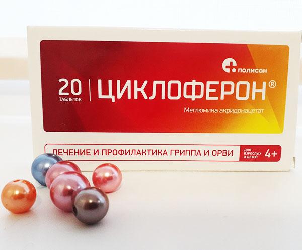 Циклоферон - лечение и профилактика гриппа и ОРВи