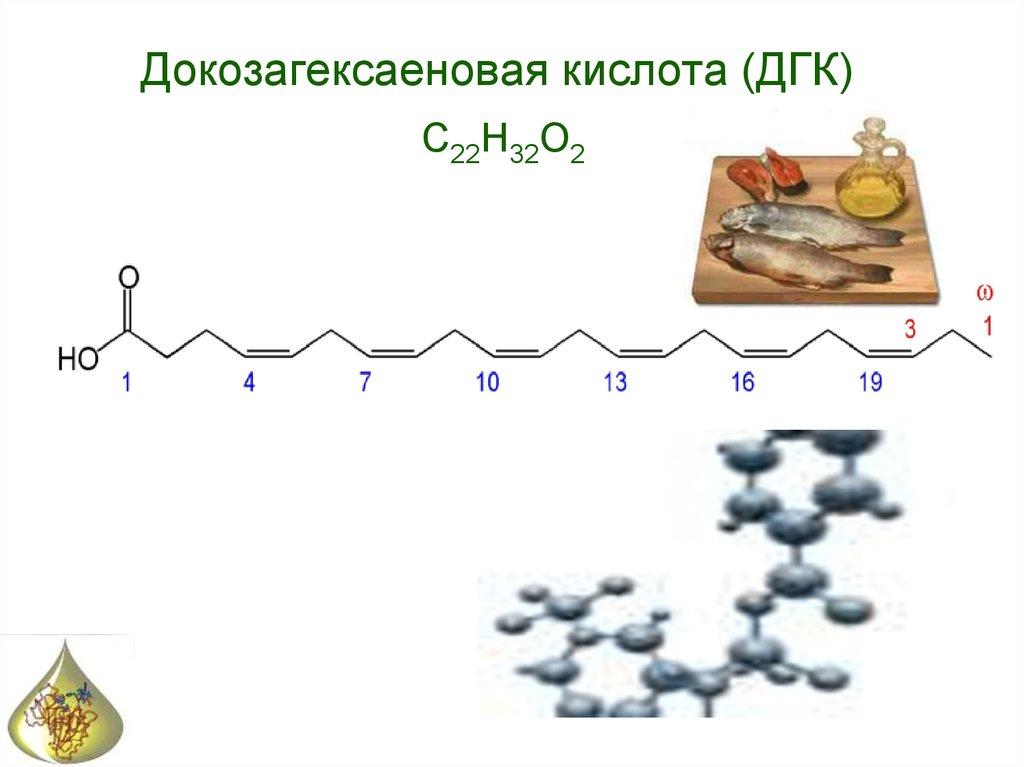 Докозагексаеновая кислота (ДКГ)