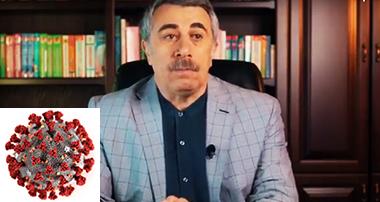 Комаровский о коронавирусе (последнее видео) – март 2020