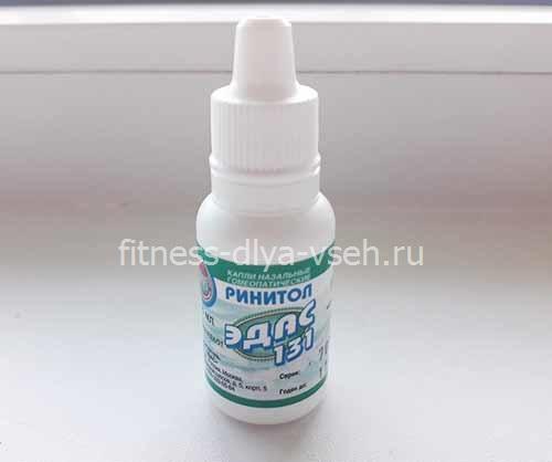Ринитол эдас 131